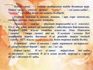 Нашақорлық – қолдану салдарынан пайда болатын ауру. Нашақорлық ежелгі грект