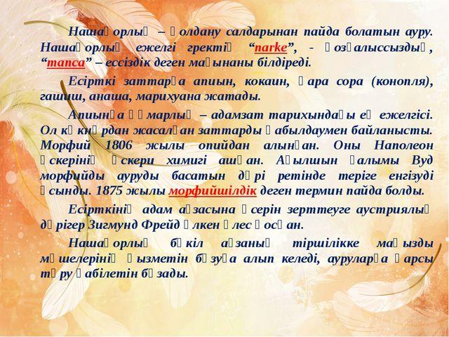 Нашақорлық – қолдану салдарынан пайда болатын ауру. Нашақорлық ежелгі грект...