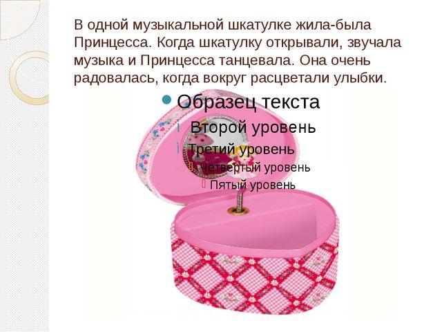 В одной музыкальной шкатулке жила-была Принцесса. Когда шкатулку открывали, з...