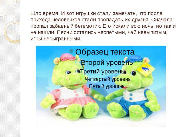 Шло время. И вот игрушки стали замечать, что после прихода человечков стали п...