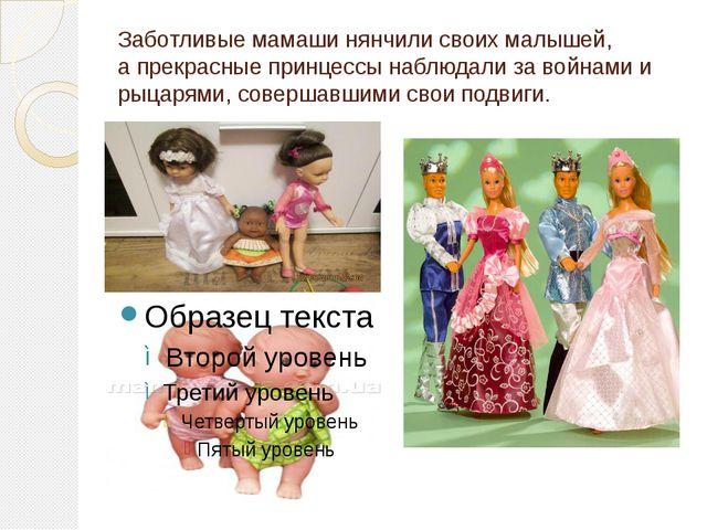 Заботливые мамаши нянчили своих малышей, а прекрасные принцессы наблюдали за...