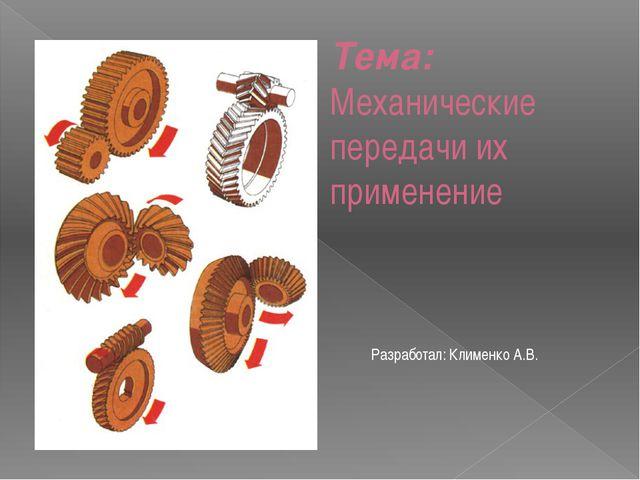 Тема: Механические передачи их применение Разработал: Клименко А.В.