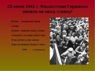 22 июня 1941 г. Фашистская Германия напала на нашу страну! Война – печальней