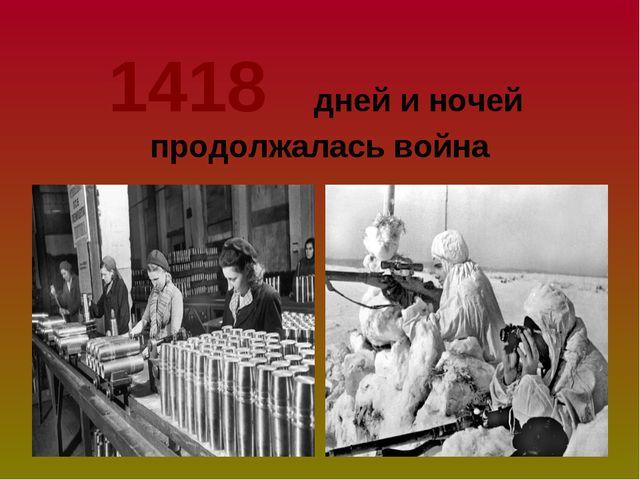 1418 дней и ночей продолжалась война