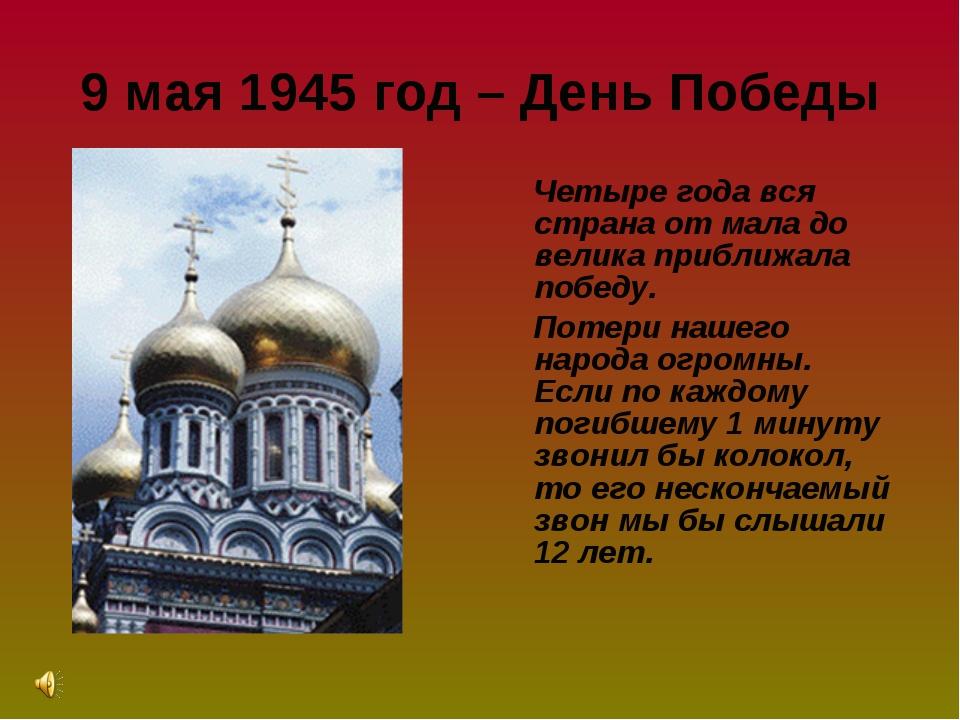 9 мая 1945 год – День Победы Четыре года вся страна от мала до велика приближ...