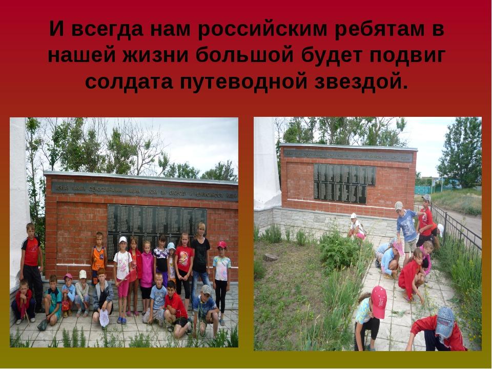 И всегда нам российским ребятам в нашей жизни большой будет подвиг солдата пу...