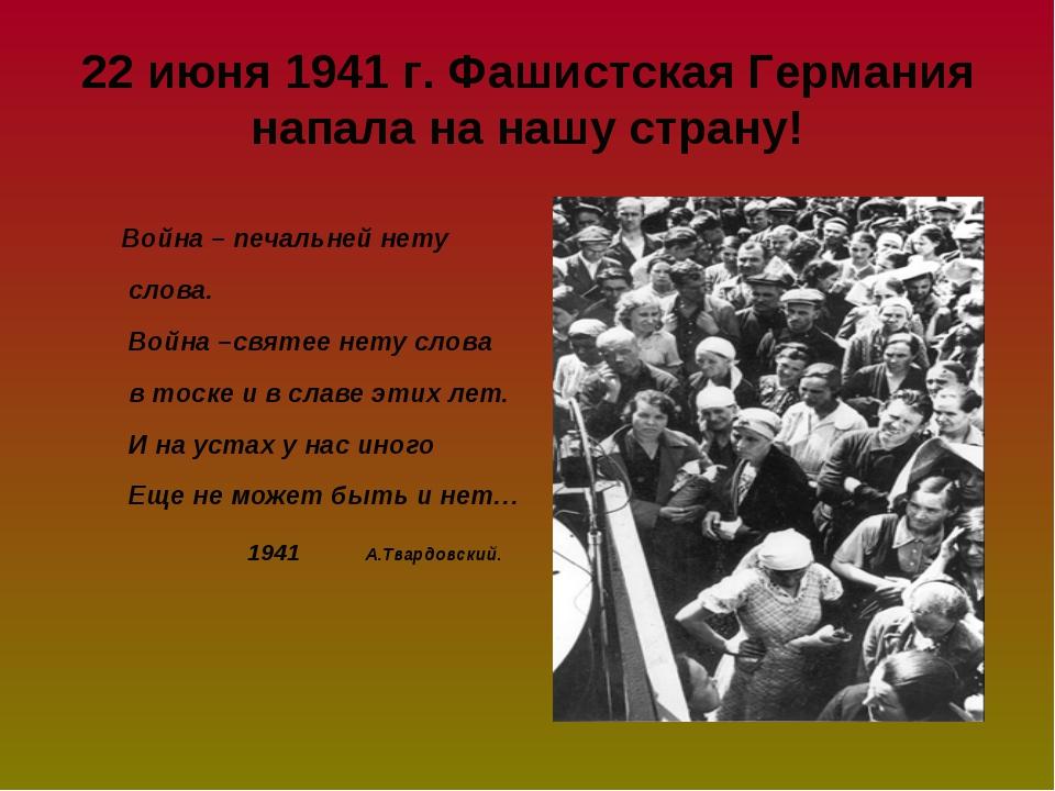 22 июня 1941 г. Фашистская Германия напала на нашу страну! Война – печальней...