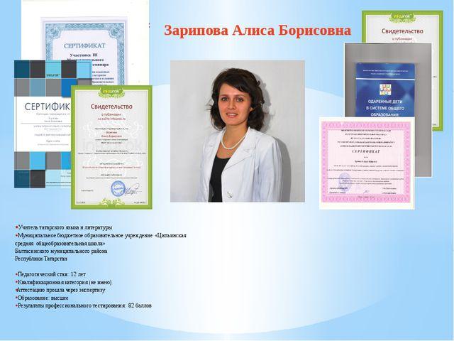 Учитель татарского языка и литературы Муниципальное бюджетное образовательно...