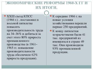 ЭКОНОМИЧЕСКИЕ РЕФОРМЫ 1960-Х ГГ И ИХ ИТОГИ. XXIII съезд КПСС (1966г.) , пост