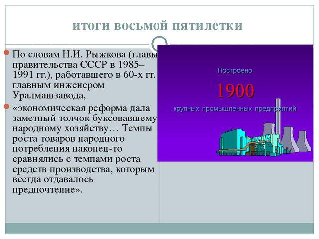 итоги восьмой пятилетки По словам Н.И.Рыжкова (главы правительства СССР в 19...