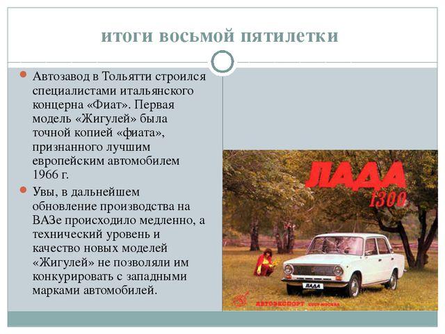 итоги восьмой пятилетки Автозавод в Тольятти строился специалистами итальянск...
