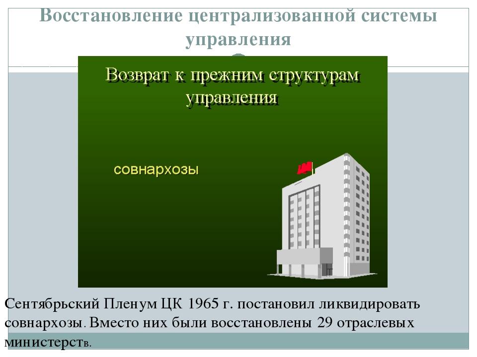 Восстановление централизованной системы управления Сентябрьский Пленум ЦК 19...