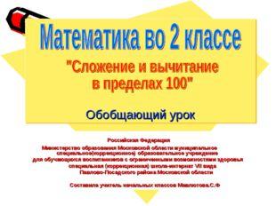 Обобщающий урок Российская Федерация Министерство образования Московской обла