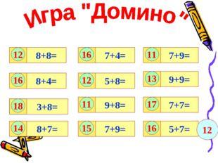 8+8= 7+9= 8+4= 7+4= 5+8= 9+9= 3+8= 9+8= 7+7= 5+7= 7+9= 8+7= 12 16 11 16 12 13