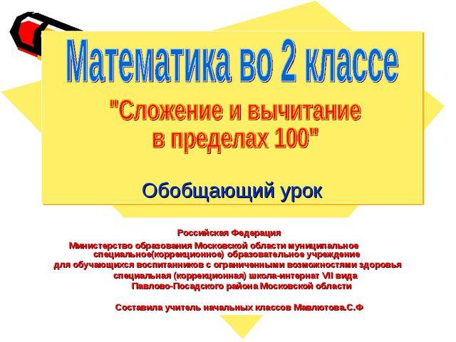 Обобщающий урок Российская Федерация Министерство образования Московской обла...
