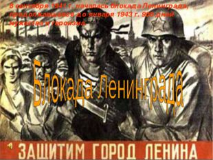 8 сентября 1941 г. началась блокада Ленинграда, продолжавшаяся до января 1943