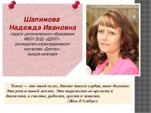 Шалимова Надежда Ивановна педагог дополнительного образования МБОУ ДОД «ДДЮТ