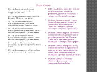 Наши успехи 2010 год , Диплом лауреата III степени областного вокально - хоре