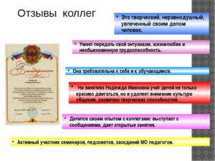 На занятиях Надежда Ивановна учит детей не только красиво двигаться, но и уд