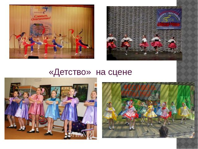«Детство» на сцене