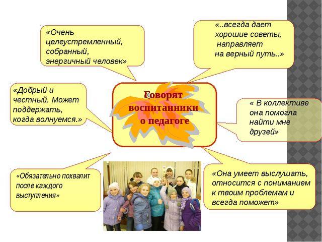 Говорят воспитанники о педагоге «Обязательно похвалит после каждого выступлен...