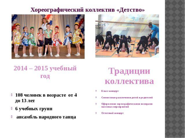 Хореографический коллектив «Детство» 2014 – 2015 учебный год 108 человек в во...