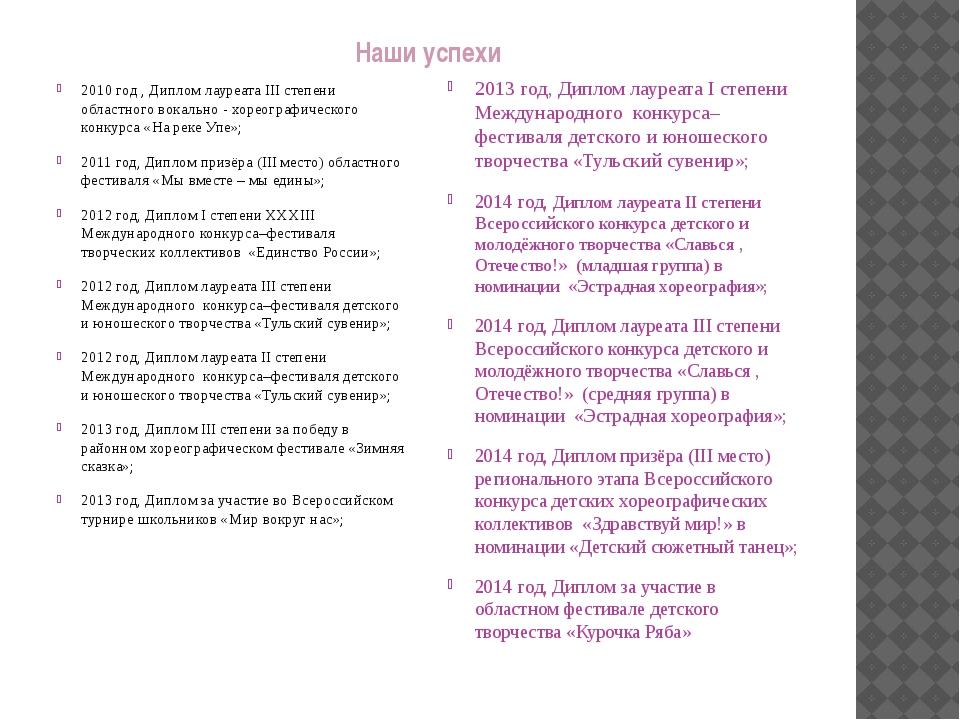 Наши успехи 2010 год , Диплом лауреата III степени областного вокально - хоре...