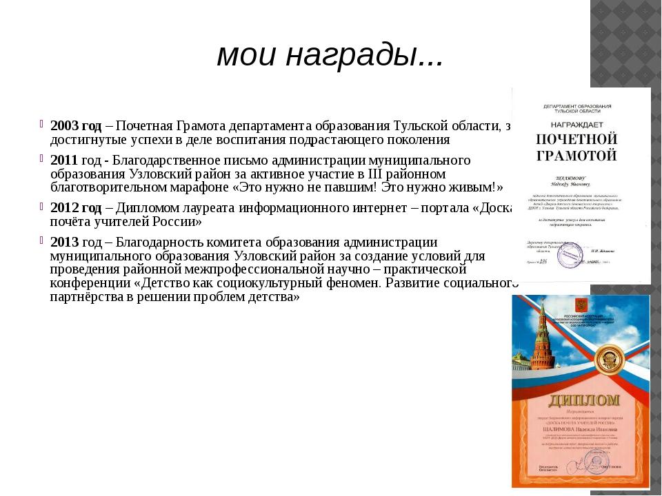 2003 год – Почетная Грамота департамента образования Тульской области, за дос...
