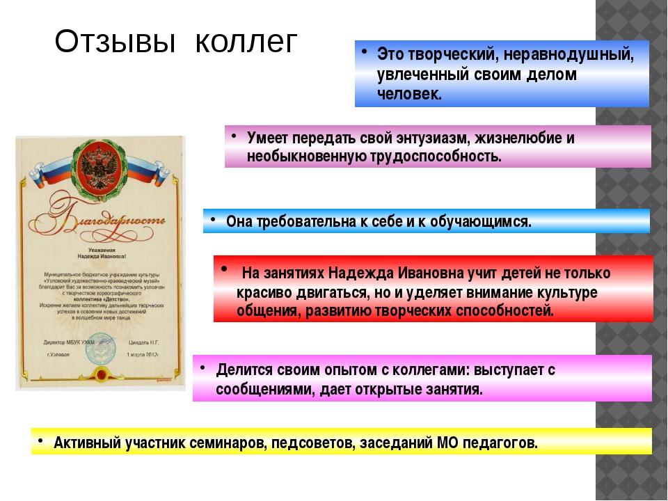 На занятиях Надежда Ивановна учит детей не только красиво двигаться, но и уд...