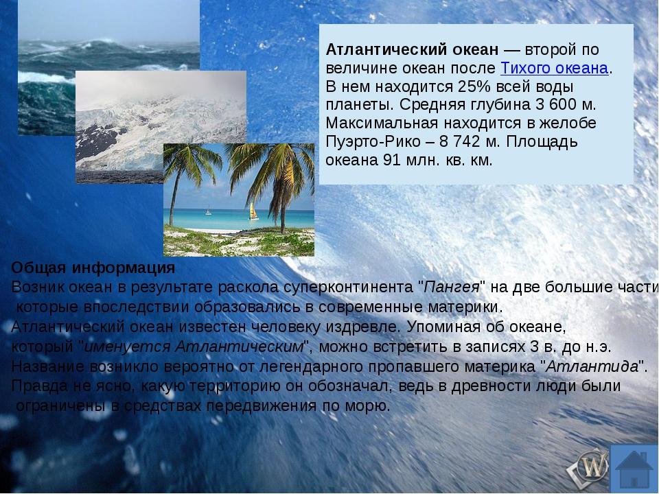 УСТАНОВИ СООТВЕТСТВИЕ! ПРОЛИВ 1 Как называется водная оболочка нашей планеты?...