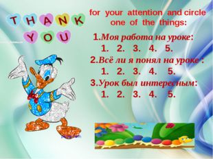 for your attention and circle one of the things: 1.Моя работа на уроке: 1. 2