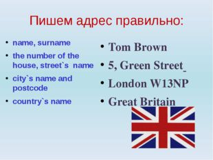 Пишем адрес правильно: name, surname the number of the house, street`s name c