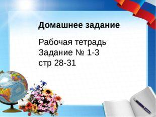 Рабочая тетрадь Задание № 1-3 стр 28-31 Домашнее задание