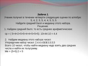 Задача 1. Ученик получил в течении четверти следующие оценки по алгебре: 5,