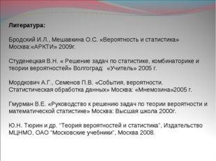 Литература: Бродский И.Л., Мешавкина О.С. «Вероятность и статистика» Москва:«