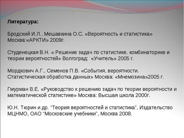 Литература: Бродский И.Л., Мешавкина О.С. «Вероятность и статистика» Москва:«...