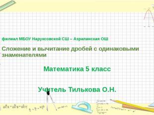 филиал МБОУ Наруксовской СШ – Азрапинская ОШ Сложение и вычитание дробей с о