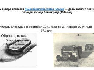 27 января являетсяДнём воинской славы России— День полного снятия блокады г