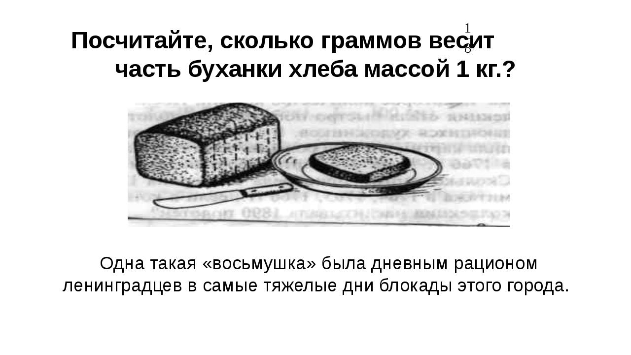 Посчитайте, сколько граммов весит часть буханки хлеба массой 1 кг.? Одна така...