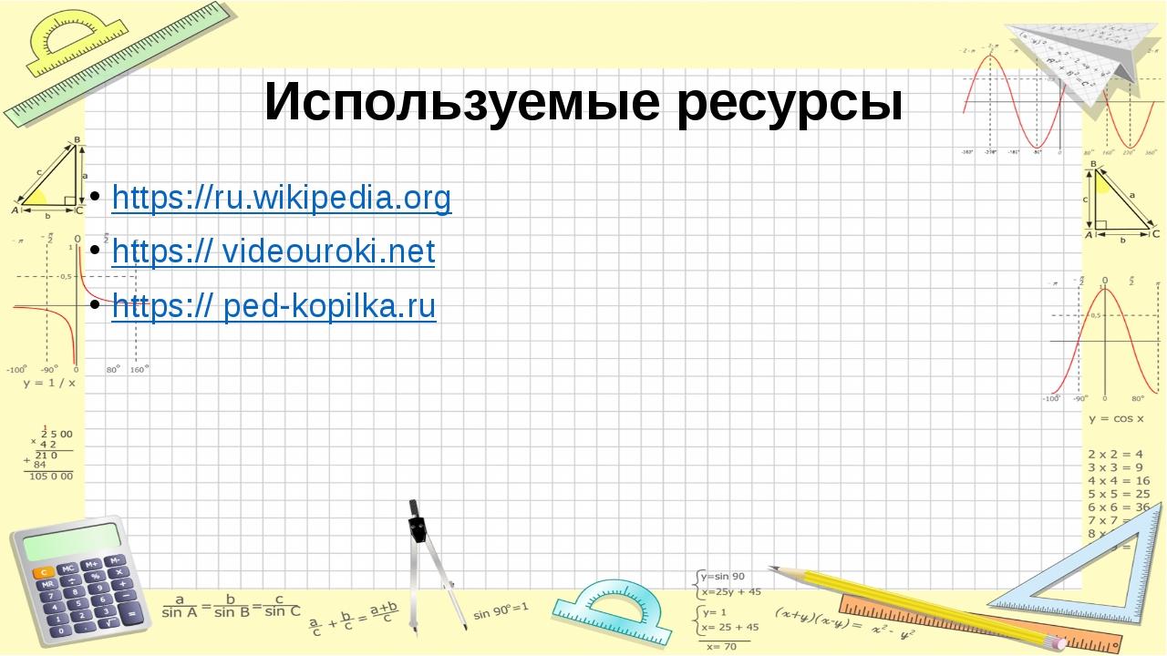 Используемые ресурсы https://ru.wikipedia.org https:// videouroki.net https:/...