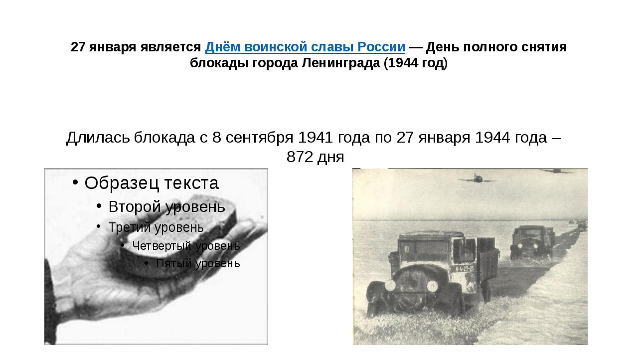 27 января являетсяДнём воинской славы России— День полного снятия блокады г...
