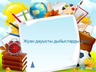 """3-кезең """"Әліппе"""" әріптен сөз құрау 1-минут ішінде """"К"""" әріпінен басталатын сө"""