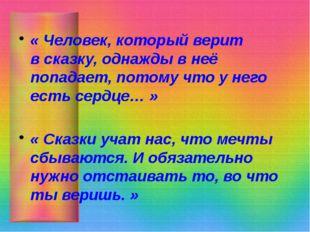 «Человек, который верит всказку, однажды внеё попадает, потому что у него
