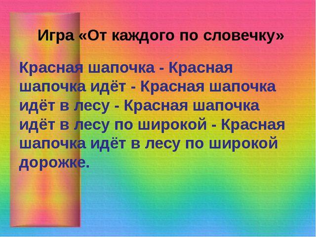 Игра «От каждого по словечку» Красная шапочка - Красная шапочка идёт - Красна...