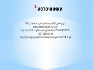 источники http://www.ngoboi.ru/wps/1/1_pre.jpg http://littlehuman.ru/670 http