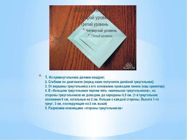 1. Из прямоугольника делаем квадрат; 2. Сгибаем по диагонали (перед нами полу...