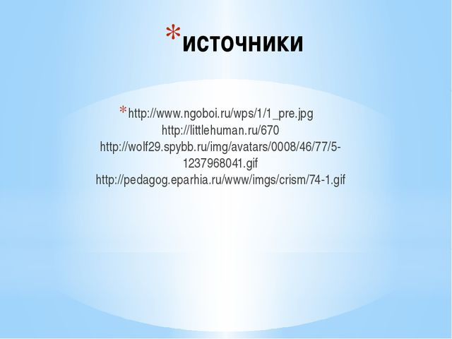 источники http://www.ngoboi.ru/wps/1/1_pre.jpg http://littlehuman.ru/670 http...