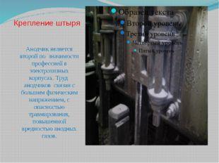Крепление штыря Анодчик является второй по значимости профессией в электролиз