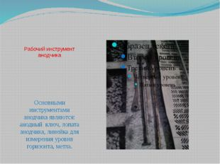 Рабочий инструмент анодчика Основными инструментами анодчика являются: анодн