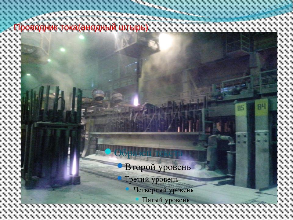 Проводник тока(анодный штырь)